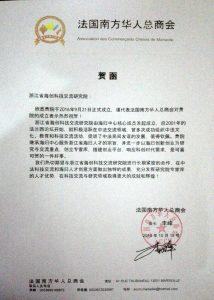 法国南方华人总商会发来贺信