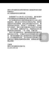 清华大学法国校友会祝贺浙江省海创科技交流研究院成立!