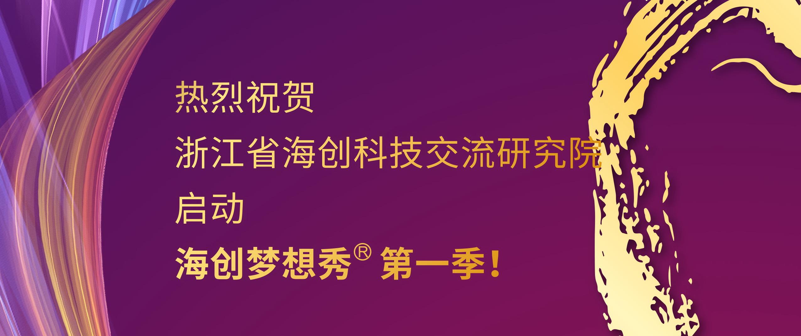 海创梦想秀®第一季启动仪式 暨 中国海归创业服务联盟华东双创中心筹备会议(预告)
